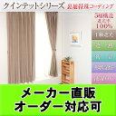 ☆カーテン 遮光カーテン☆ 「シャイニー」 100%遮光 生地 / 1級遮光カーテン 北欧 シンプル