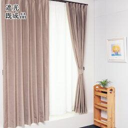 厚地 遮光カーテン 「シャイニー」 100%遮光 生地 / 1級遮光カーテン 北欧 シンプル 断熱 防音 / カーテン 遮光カーテン オーダー オーダーカーテン 対応