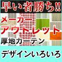 【2490円均一 PART3】在庫限り カーテン アウトレッ...