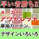 【2490円均一 PART2】在庫限り カーテン アウトレッ...
