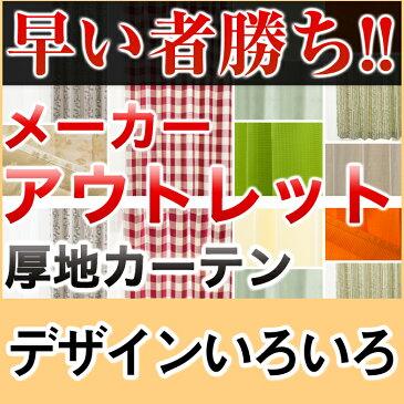 【価格見直し】【2490円均一 PART1】在庫限り カーテン アウトレット 遮光なし デザインカーテン カーテン アウトレットカーテン 厚地 北欧