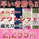 【2299円均一 PART1】在庫限り...