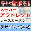 【 半額 】【1990円均一 PART1】 在庫限り レース...