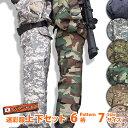 SHENKEL アジアサイズ 迷彩服 サバイバルゲーム 【サバゲー応援】 サバゲー 服 上下