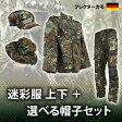 【今だけスカーフ付き!】SHENKEL ドイツ軍フレックターン 迷彩服&選べる帽子セット