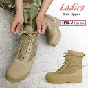 【最終価格になりました】SHENKEL サイドジップ タクティカル・ブーツ TAN Army Military Combat Boots サバイバルゲーム サバ...