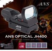 【送料無料キャンペーン】ANS Optical ドットサイト ダットサイト JH400タイプ コンパクト4種マルチレティクル レッド/グリーン 4形状