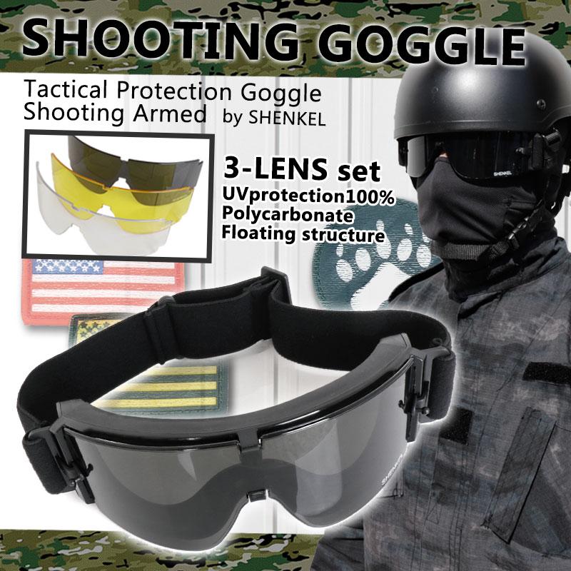 タクティカルゴーグル■自衛隊 SWAT軍隊 X800Tタイプ■レンズ3枚付き(クリア・イエロー・グレー) サバゲー サバイバルゲーム 装備