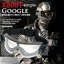 SHENKEL X800 タクティカル ゴーグル シングルレンズ サバゲー サバイバルゲーム 装備 メンズ レディース