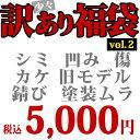 【訳あり】【特価品】 2018 夏 福袋 ゴーグル スコープ...