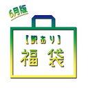【訳あり】【福袋】【...
