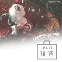 【訳あり】【特価品】 2018 クリスマス版 vol.2 福...