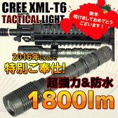 【高輝度LED】 CREE タイプ タクティカル ライト 20mmレイル 対応