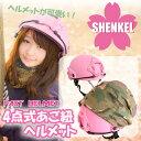 SHENKEL FAST HELMET 4点式あご紐ヘルメット サバガール サバゲー 女子 仮装 コスプレ PINK サバゲー サバイバルゲーム 装備 タクティカル ミリタリー メンズ レディース 服 女性