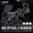 ANS Optical 3-9x40EGB ライフルスコープ【10P27May16】