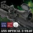 ANS Optical 3-9x40 ライフルスコープ シーグリーンコーティングレンズ ハイエンドモデル ハイマウントリング付き【10P27May16】