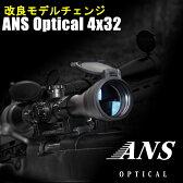 【送料無料キャンペーン】ANS Optical RF4x32 4倍率 マウントリング付 VSR-10/スナイパースコープ