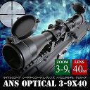 ANS Optical ライフルスコープ 3-9x40mm 可変ズーム ハイエンドモデル シーグリーンコート バトラーキャップ ハイorミドルマウントリング付き