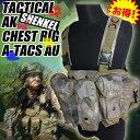 Tactical Chest Rig AKチェストリグ A-TACS サバゲー サバイバルゲーム 装備 メンズ レディース 服