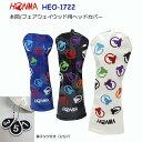 【HONMA2017年モデル】【HEO-1722】【本間ヘッドカバー】【フェアウェイウッド用】【0