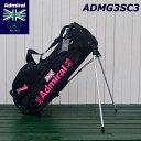 【アドミラルゴルフ/Admiral】【ADMG3SC3】【スタンド キャディバッグ】【05P18Ju