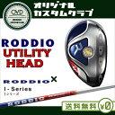 【RODDIO UTILITY ユーティリティ】【21度/24度/27度/30度】【I Series/I シリーズ】【RODDIO/ロッディオ】【日本正規品】【OVDオリジナルカスタム/代引NG】【05P26Mar16】