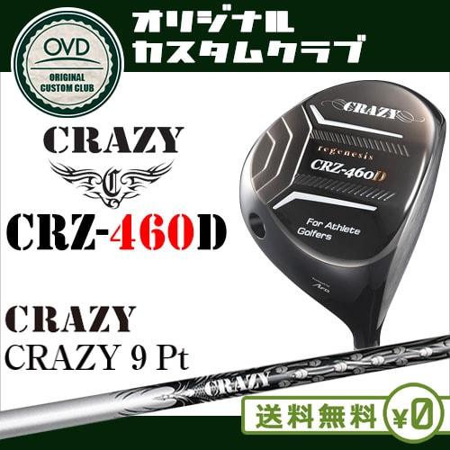【CRAZY CRZ-460D クレイジーオリジナルヘッド ドライバー】【9度~11度】【CRAZY 9 Pt】【CRAZY/クレイジー】【日本正規品】【OVDオリジナルカスタム】【NG】【05P18Jun16】 【当店オリジナルカスタム商品】