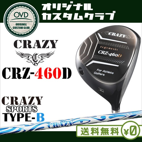 【CRAZY CRZ-460D クレイジーオリジナルヘッド ドライバー】【9度~11度】【CRAZY SPORTS TYPE B】【CRAZY/クレイジー】【日本正規品】【OVDオリジナルカスタム】【NG】【05P18Jun16】 【当店オリジナルカスタム商品】【素晴らしいです】