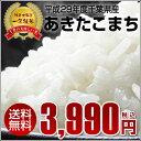 【送料無料】平成29年産 新米 あきたこまち 玄米10kg ...