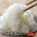 米10kg 送料無料 ふさこがね 新米 平成30年産 千葉県産 玄米 10kg 1等米 お米 コメ 精米 無料