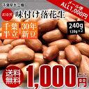 30年度新豆【ALL¥1000】【送料無料】千葉半立味付け落花生240g(120g×2)【千葉県産
