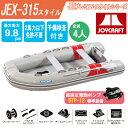 ■送料無料■ ジョイクラフト(JOYCRAFT) JEX-315スタイル(予備検査付) 4人乗りゴムボート 【北海道・沖縄・離島は送料無料対象外】