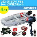 ジョイクラフトボート JEX-315ワイドSS (JEX-315W+トーハツ2馬力船外機) わくわくセレクション SSセット