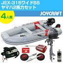 2017年3月発売予定 ジョイクラフトボート JEX-315ワイドSS (JEX-315W+ヤマハ2馬力船外機) わくわくセレクション SSセット