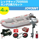 ジョイクラフトボート レッドキャップ295SS (JRC-295+ホンダ2馬力船外機) わくわくセレクション SSセット
