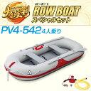 2017年3月発売予定 アキレスボート(Achilles Boat) 2017ローボートセット R-2セット (PV4-542+電動ポンプ)