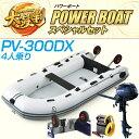2017年3月発売予定 アキレスボート(Achilles Boat) 2017ローボートセット P-4セット (PV-300DX+トーハツ2馬力船外機)