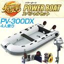 ゴムボート 4人乗り アキレスボート P-4セット(PV-3...
