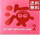 【送料無料】 三洋 海物語 CD コンピレーションアルバム2 テーマ曲 サウンドトラック パチンコ