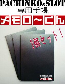"""파 칭 코 & 슬롯 전용 수첩 """"참고로 훈 Ver.1.0 》 메모장 잔액 표"""