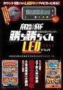 ������������LED �u���b�N 2014 �� ���ɍU�������J�E���^�[ �q���J�E���^�[ ���ɍU���J�E���^