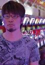 【送料無料】パチスロ実戦ドキュメンタリー ひとり91時間バトル -赤坂テンパイの一週間- DVD 【特典:ジャグラー プチタオル付き】