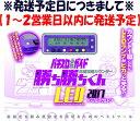 勝ち勝ちくんLED パープルスケルトン 2017 カチカチくん 小役カウンター 子役カウンター