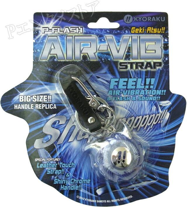【送料無料】Pフラッシュ 携帯ストラップ エアバイブ P-FLASH AIR-VIB ST…...:auc-p-entamestore:10001526