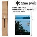 SNOW PEAK (スノーピーク) パイルドライバー ケース (onecolor):LT-004B