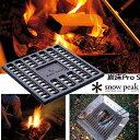 クーポン利用で10 OFF!5/27まで SNOWPEAK スノーピーク 炭床 PRO S 焼き台 コンロ BBQ (onecolor):ST-031S