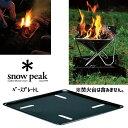 SNOW PEAK (スノーピーク) 焚火台 ベースプレート L 焼き台 コンロ BBQ (Black):ST-032BP