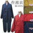 【春夏秋】婦人作務衣(さむえ)/女性用作務衣M/L・プリント和柄
