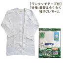 【ワンタッチテープ付】7分袖着替えらくらく紳士介護肌着:綿100%/M.L.LL