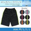 【夏用】メンズメッシュハーフパンツ:M.L.LL/ドライタッチ/ライン
